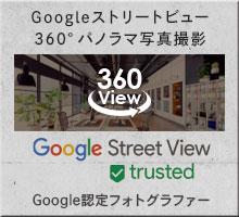 googleストリートビュー 360°パノラマ撮影