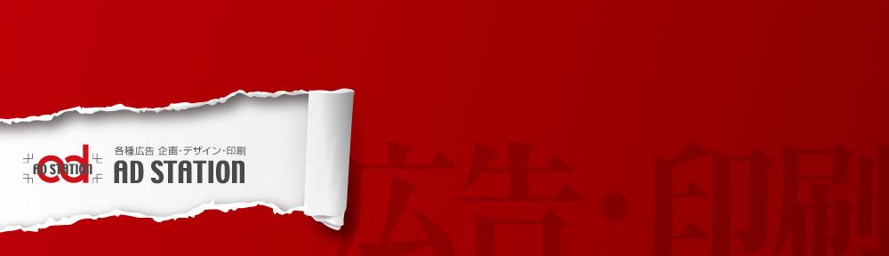 山梨の総合広告代理店 株式会社アドステーション